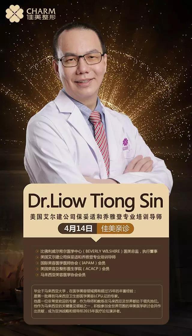 4月14日,微整形大师Dr.Liow Tiong Sin亲临南昌佳美整形!
